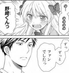 月刊少女野崎くん